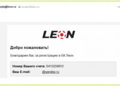 Регистрация в Бк Леон