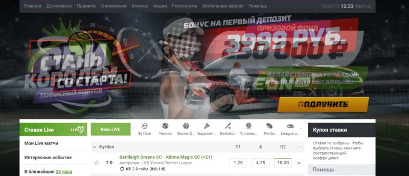 Расшифровка леон ставки на спорт официальный сайт вход ошибки хоккей онлайн